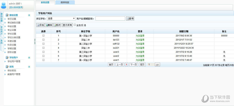 25175教师档案管理系统