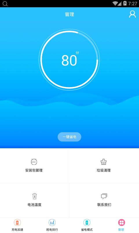 手机加速清理管家 V1.0.1 安卓版截图1