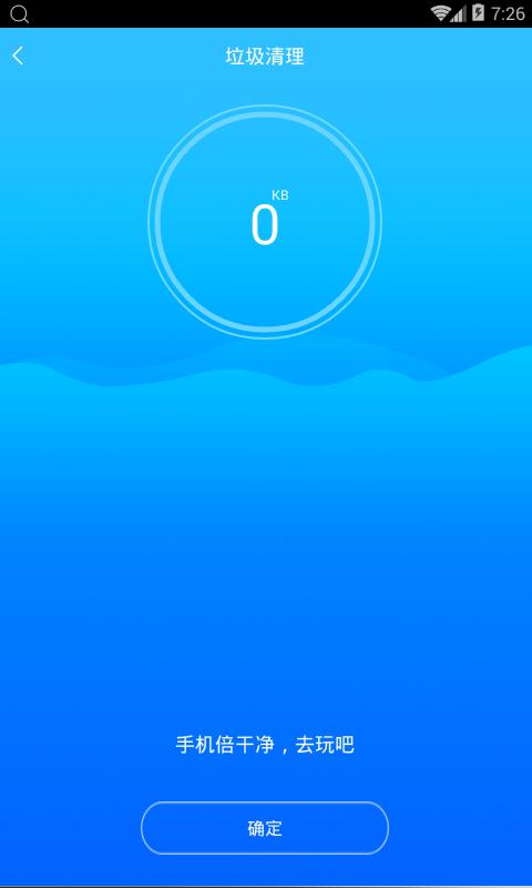 手机加速清理管家 V1.0.1 安卓版截图5
