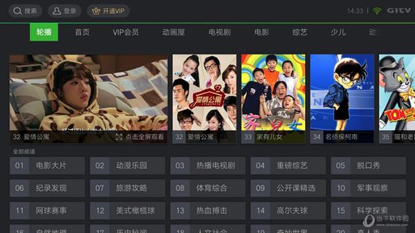 爱奇艺TV免VIP破解版