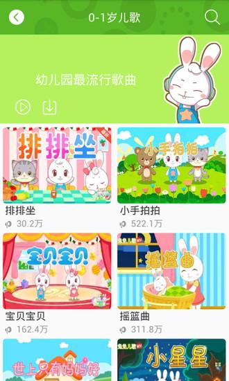 兔兔儿歌 V4.0.0.8 安卓版截图3