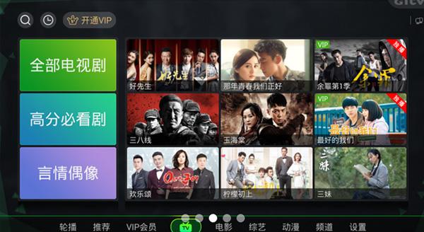 爱奇艺视频TV版破解版 V7.9 最新免费版截图1