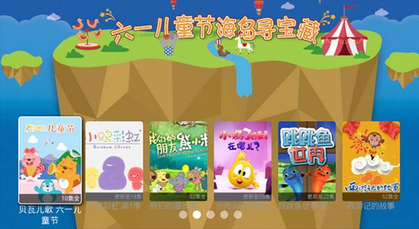 爱奇艺视频TV版破解版 V7.9 最新免费版截图3