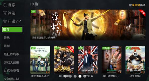 爱奇艺视频TV版破解版 V7.9 最新免费版截图4