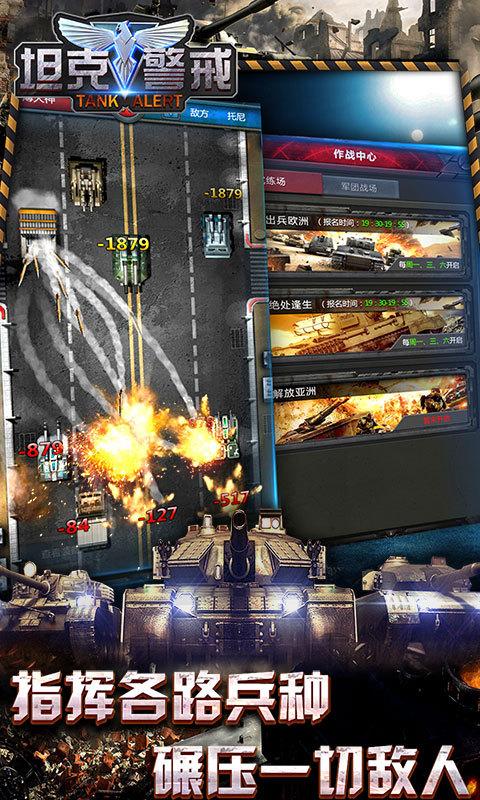 坦克警戒红警 V5.3.1 安卓版截图2