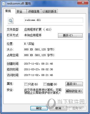 redcomm.dll下载