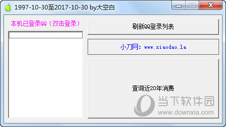 q币消费记录查询软件