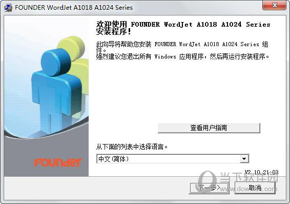 方正文杰A1024打印机驱动