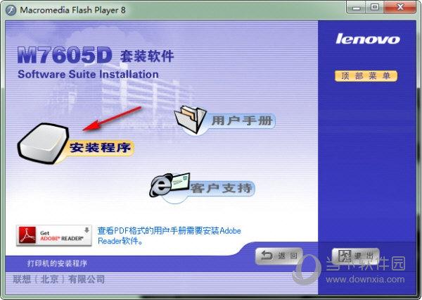 联想M7605D打印机驱动