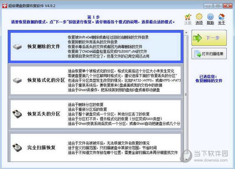 超级硬盘数据恢复软件 4.9