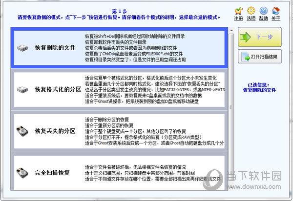 超级硬盘数据恢复软件 2.7.26