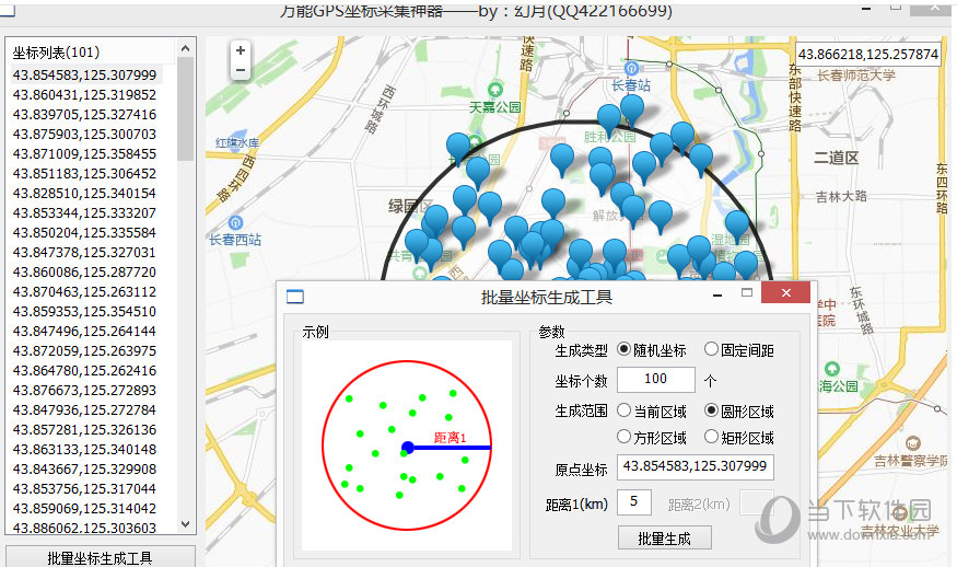 万能GPS坐标采集神器