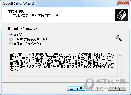 维融WR80T打印机驱动