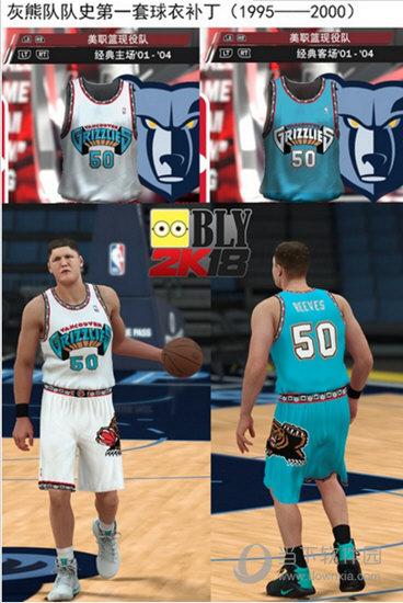 NBA2K18灰熊队第一套球衣补丁
