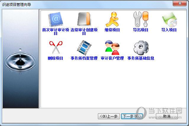 识途审计系统