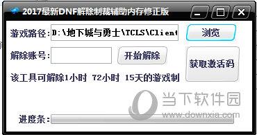 DNF解除制裁内存修正版