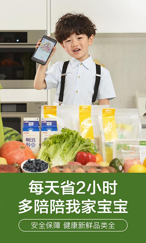 我厨买菜 V5.1.0 安卓版截图2