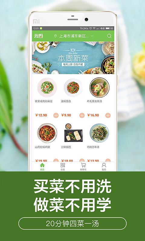 我厨买菜 V5.1.0 安卓版截图4