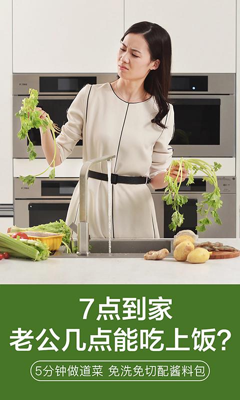 我厨买菜 V5.1.0 安卓版截图5