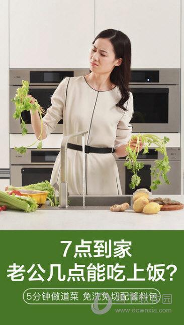我厨买菜iOS版