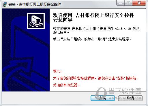 吉林银行网上银行安全组件