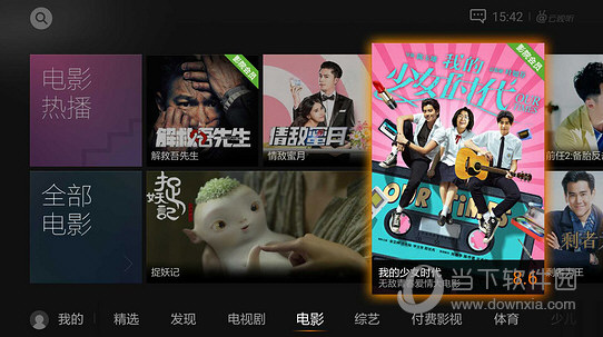 华人 电视 apk 破解 版