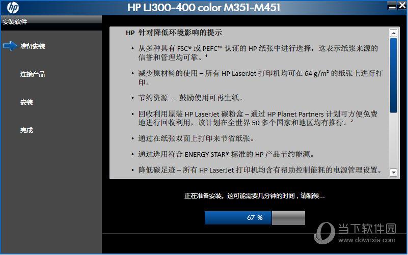 惠普M451dn打印机驱动