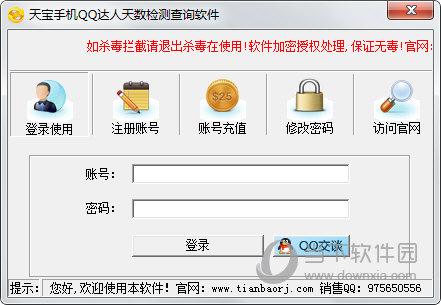 天宝手机QQ达人天数检测查询软件