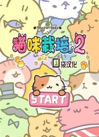 猫咪栽培2 V1.0.6 安卓汉化版截图1