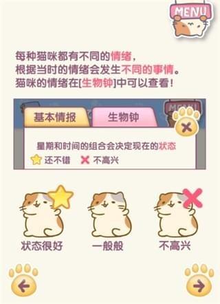 猫咪栽培2 V1.0.6 安卓汉化版截图4