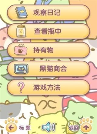 猫咪栽培2 V1.0.6 安卓汉化版截图3