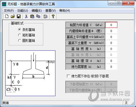 地基承载力计算软件工具