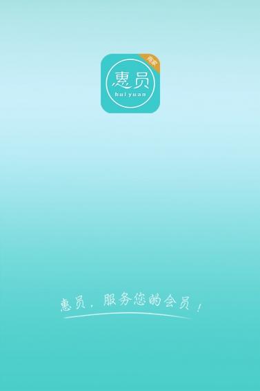 商家惠员 V1.0.5 安卓版截图1