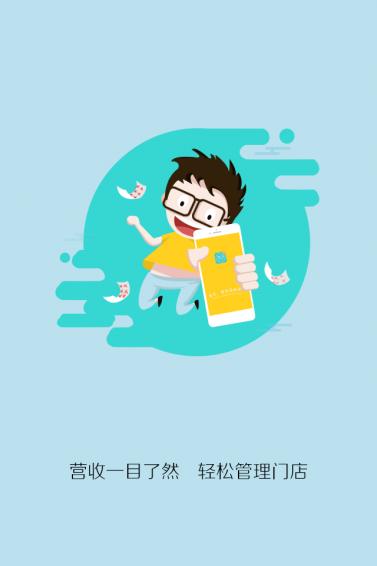 商家惠员 V1.0.5 安卓版截图2