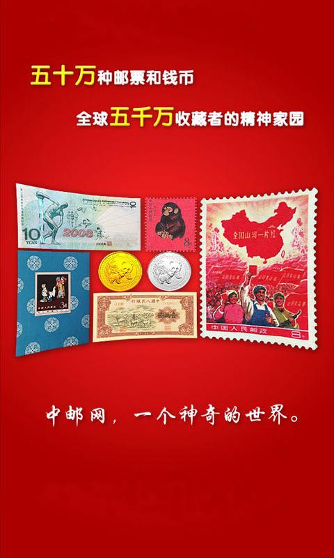 中邮网 V13.0 安卓版截图1