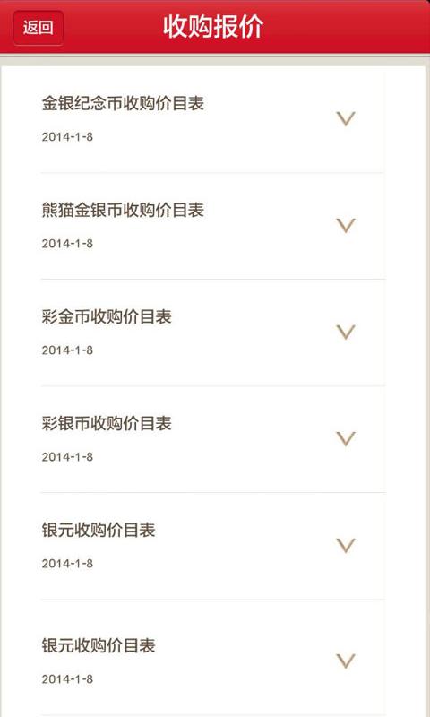 中邮网 V13.0 安卓版截图5
