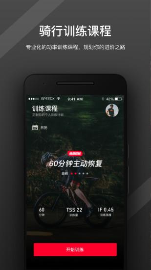 野兽骑行 V3.0.0 安卓版截图4
