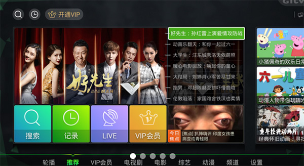 爱奇艺电视版破解版 V7.0 安卓免费版截图2
