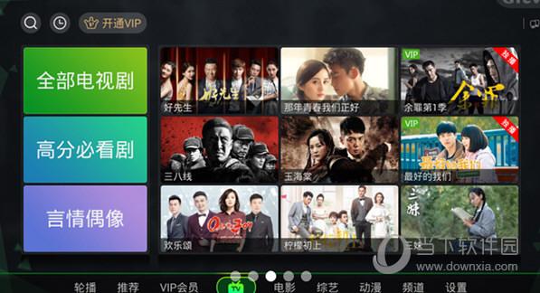 银河奇异果TV7.4破解版