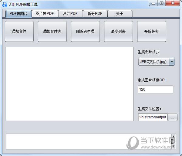 无叶PDF编辑工具