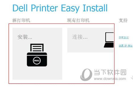戴尔b1165nfw打印机驱动
