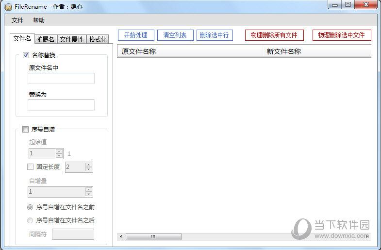 隐心文件批量修改工具