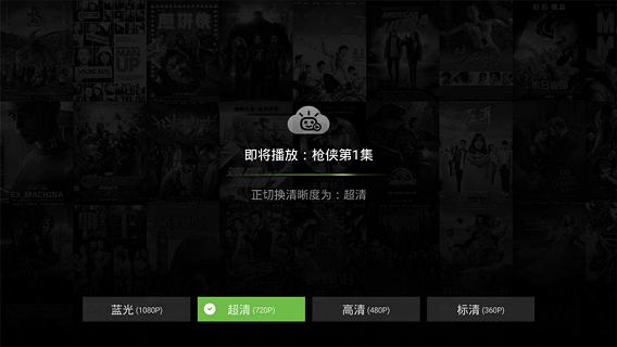 泰捷视频TV版会员破解版 V4.1 安卓免费版截图4