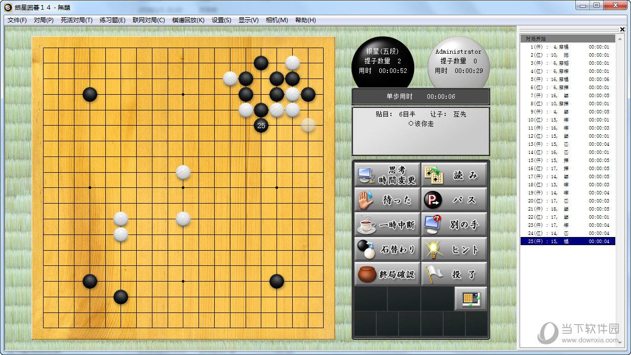 银星围棋14汉化版