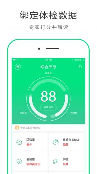 华领健康 V4.1.1 安卓版截图1