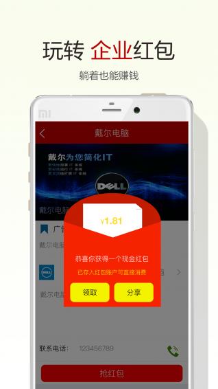 红包客 V2.2.3 安卓版截图2