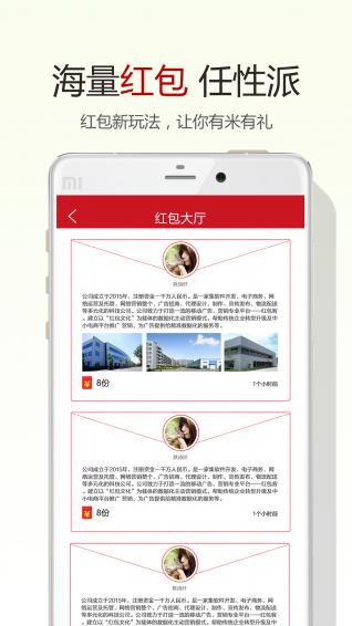 红包客 V2.2.3 安卓版截图4