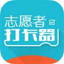 志愿者打卡器 V2.5.7 苹果版