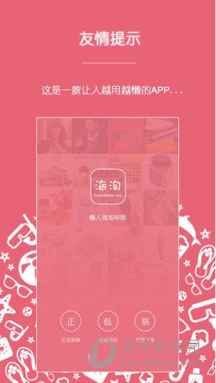 海淘贝贝iOS版