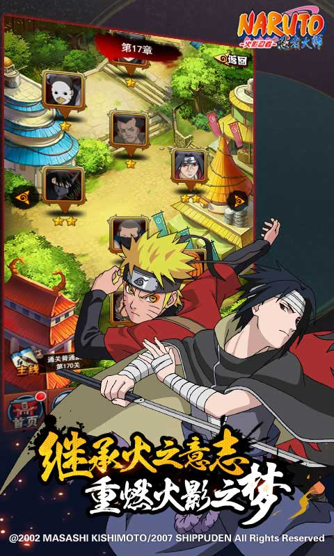 火影忍者:忍者大师H5 V1.0 安卓版截图1